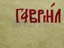 icoana-nume-sfant-130x98 Icoana Bizantina, etape de lucru la ArtSpace.ro